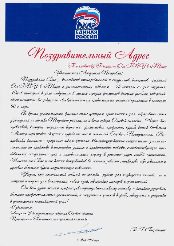 этого пример поздравления для депутата армении заявил провокациях